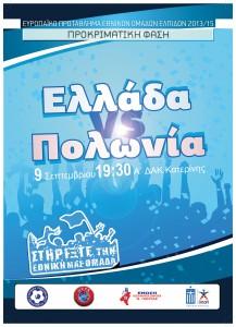 EURO U-21 ΕΛΛΑΔΑ-ΠΟΛΩΝΙΑ @ Α΄ Δ.Α.Κ.   Κατερίνη   Μακεδονία Θράκη   Ελλάδα